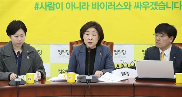 정의당 심상정 대표가 24일 오전 서울 여의도 국회에서 열린 상무위원회에서 발언하고 있다.  왼쪽 박예휘, 오른쪽 김종민 부대표.