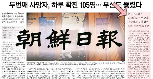 지난 22일 '조선일보' 1면. '조선일보'는 '여론조사하는 리얼미터 본부장이 조국백서 집필 참여'라는 제목의 기사를 실었다(위 이미지상 분홍색 표기).