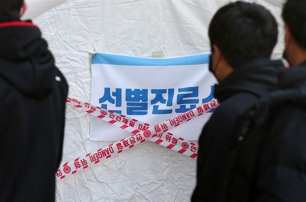 20일 경북 포항세명기독병원에서 시민이 폐쇄된 선별진료소 앞을 지나가고 있다. 이 병원 선별진료소에서 검사한 1명이 이날 신종 코로나바이러스 감염증(코로나19) 확진 판정을 받았다.