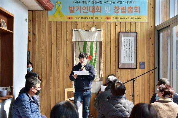 '제주세월호생존자와그들을지지하는모임'창립총회