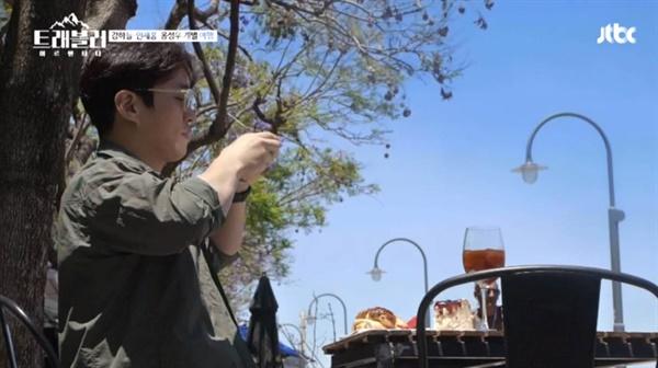 JTBC 예능프로그램 <트래블러-아르헨티나편>의 한 장면