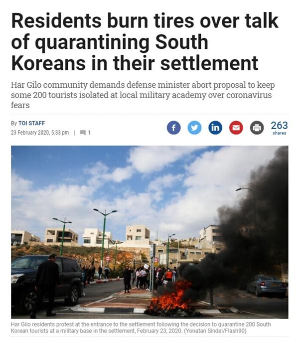 이스라엘 내 한국인 격리 수용지로 검토되는 예루살렘 인근 군사기지 지역 주민들의 반대 시위를 보도하는 <타임오브이스라엘> 갈무리.