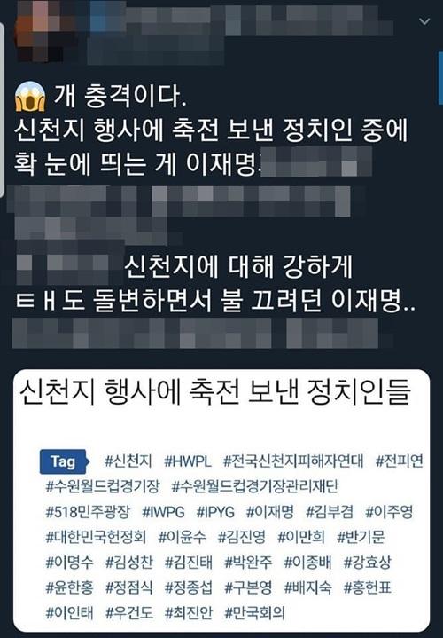 기사에 달린 해시태그를 편집해 이지사가 신천지에 축전을 보낸 정치인이라고 SNS에 가짜뉴스를 공유하고 있는 모습