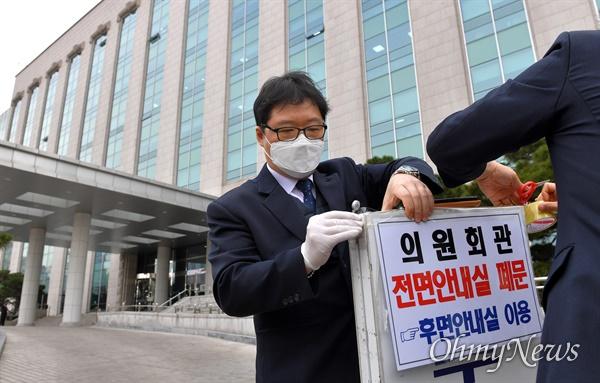 국회도 '코로나19' 비상 지난 19일 '코로나19' 확진자가 국회의원회관을 방문한 사실이 알려진 가운데 24일 오후 서울 여의도 국회의원회관 2층 전면안내실 출입구가 폐쇄되었다.