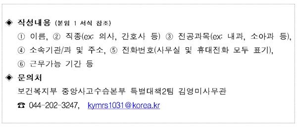 대구지역 의료봉사에 참여하고자 하는 의료인은 아래와 같은 내용을 작성해 전자우편(kymrs1031@korea.kr )으로 보내면 된다.