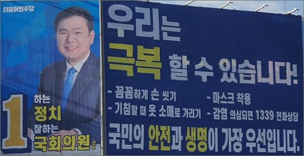 더불어민주당 송행수 대전 중구 예비후보가 코로나19 확산에 따라 선거운동을 중단하고, '우리는 극복할 수 있습니다!'라는 현수막을 내걸었다.