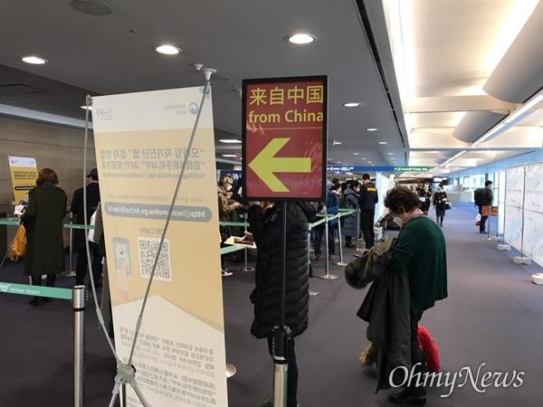 지난 22일 중국에서 온 사람들이 인천공항에 도착하자마자 격리돼 코로나19 검사를 받고 있다.