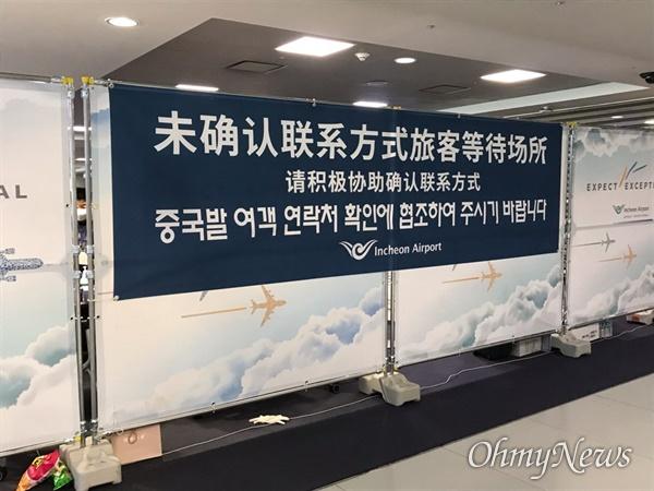 지난 22일 인천공항에서 '중국발 여객 연락처 확인에 협조해주시길 바랍니다'라는 플래카드를 걸었다. 인천공항에서는 중국에서 온 사람들을 대상으로 코로나19 검사를 실시하고 있었다.