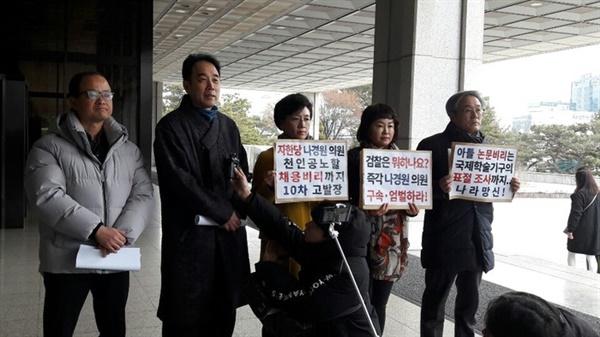 단체들이 지난 1월 22일 나경원 의원 등에 대한 10차 고발장 및 검찰의 신속하고 대대적인 수사 촉구 의견서를 동시에 제출 했다