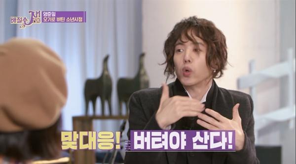 지난 24일 방영한 MBC 뮤직토크쇼 <배철수 잼>에 출연한 가수 양준일