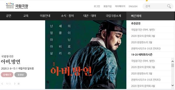 국립극장 홈페이지