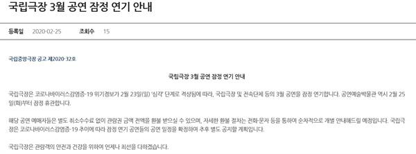 국립극장 3월 공연 잠정 연기 안내