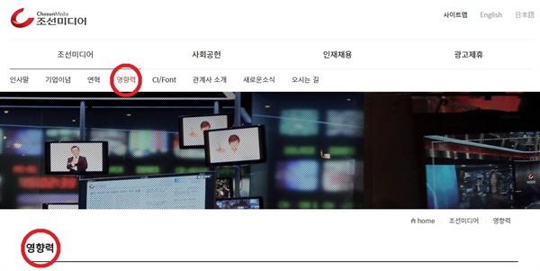 자사의 영향력을 설명하는 조선일보 사이트