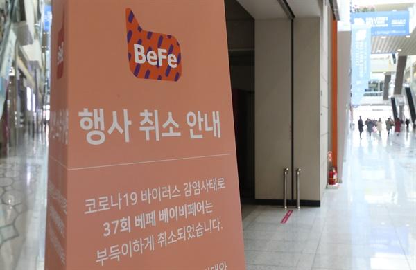 신종 코로나바이러스 감염증(코로나19) 확산에 대한 우려가 커지고 있는 20일 서울 강남구 삼성동 코엑스에 제37회 베페 베이퍼페어 행사 취소 안내문이 붙어 있다.