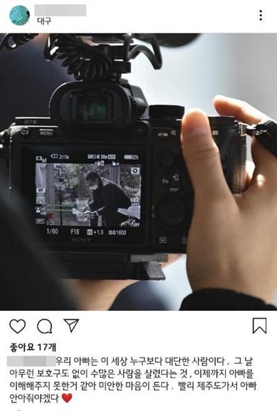 김예나씨가 개인 SNS에 올린 내용