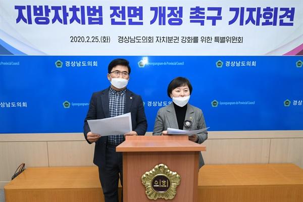 경남도의회 '자치분권강화를위한특별위원회' 기자회견.