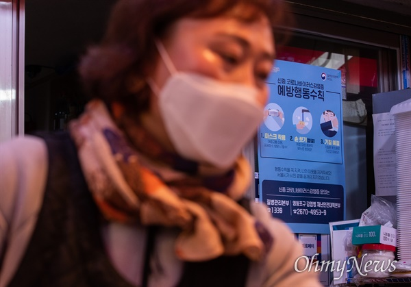 25일 오후 서울 영등포구 대림차이나타운 대림중앙시장에 상인들이 마스크를 착용하고 있다. 가게의 벽면에는 주민센터에서 제공한 코로나19 예방수칙이 적힌 안내문을 부착했다.