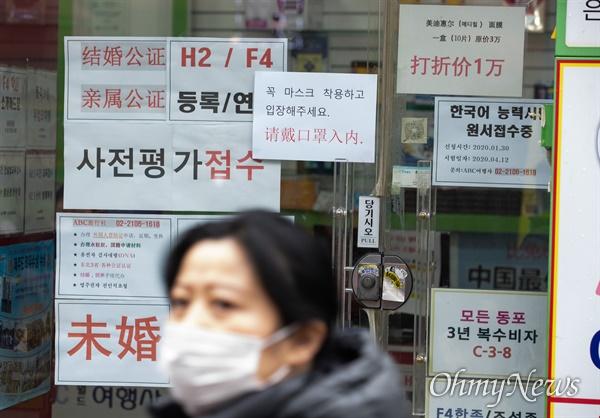 25일 오후 서울 영등포구 대림차이나타운에 위치한 한 사무실에 마스크 착용 요청 안내문이 부착 되어 있다.