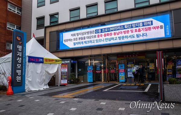 25일 오후 서울 영등포구 대림차이나타운 인근에 위치한 명지성모병원은 선별진료소를 운영하며 증상의심자와 일반환자를 구별하여 출입시키고 있다.