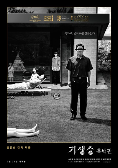 영화 <기생충> 흑백판 포스터.