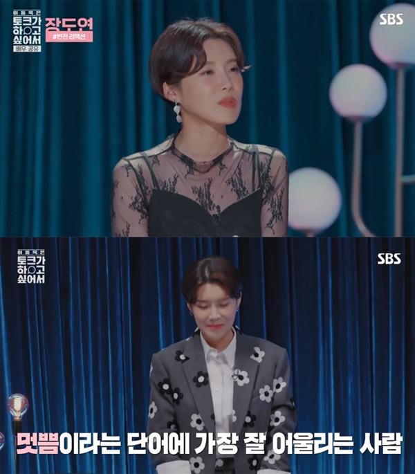 SBS '이동욱은 토크가 하고싶어서'의 한 장면