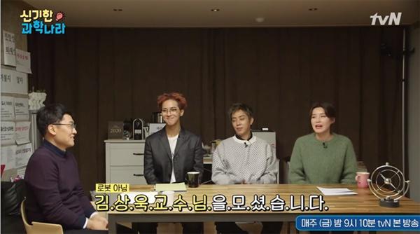 tvN '금요일 금요일 밤에'의 한 장면