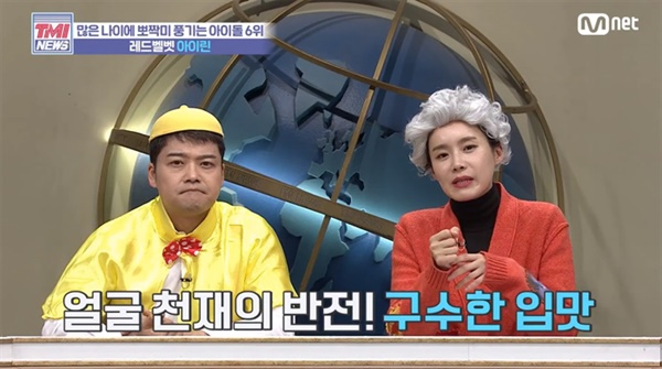 Mnet 'TMI 뉴스'의 한 장면