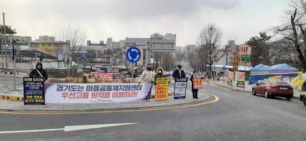경기도 마을공동체지원센터의 무선고용원칙을 이행하라고 촉구하는 선전전 모습.