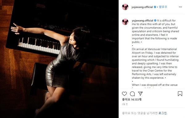 캐나다 밴쿠버 공연의 '무례 논란'을 해명하는 유자 왕 소셜미디어 갈무리.