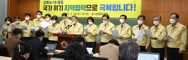 """전북도의원들이 26일 도의회에서 기자회견을 갖고 """"전북이 상생협력 차원에서 병실이 없어서 자가격리 중인 대구·경북지역 신종 코로나바이러스 감염증 확진자 중 일부 환자를 도내에서 치료할 수 있도록 배려하자""""고 제안하고 있다. 2020.2.26"""