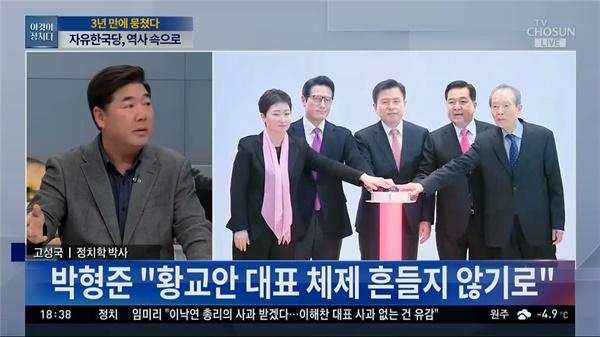 미래통합당은 도로 새누리당 아니라며 발끈한 고성국 씨 TV조선 <이것이정치다>(2/17)