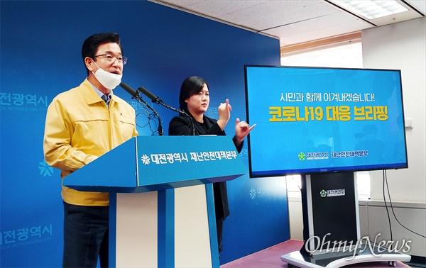 허태정 대전시장이 26일 오후 대전지역 코로나19 확진자 3명 추가 발생에 따른 현황을 브리핑하고 있다.