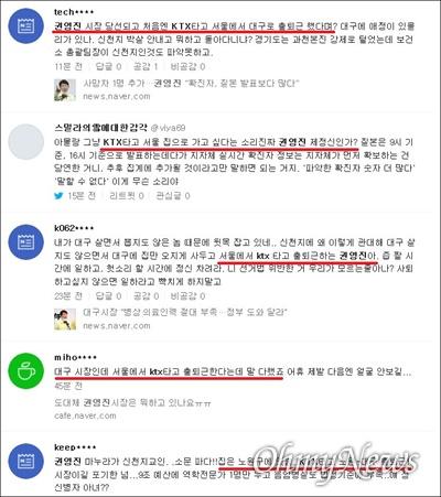 코로나19가 확산하는 가운데 SNS에서 권영진 대구시장이 KTX를 타고 서울에서 대구로 출퇴근한다는 내용의 글들이 최근 올라오고 있으나 이는 사실이 아니다.