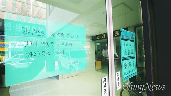 코로나19 대전 4번 확진자가 근무하는 성세병원이 지난 25일 밤부터 코호트 격리됐다.