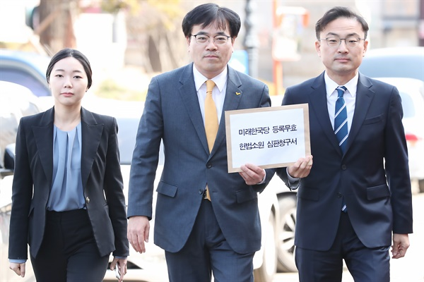 지난 24일 정의당 김종민 부대표(가운데)와 신장식 법률지원단장, 강민진 대변인(왼쪽)이 미래한국당 등록 무효 헌법소원 심판청구서 제출을 위해 서울 종로구 헌법재판소 민원실로 향하고 있다.