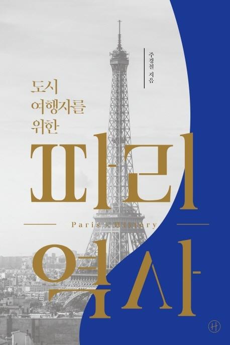 도시 여행자를 위한 파리 X 역사
