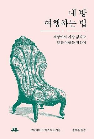 <내 방 여행하는 법>, 그자비에 드 메스트르 지음, 장석훈 옮김, 유유(2016)