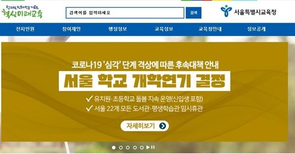 코로나 19 심각단계 격상에 따른 후속조치를 안내하는 서울시교육청 누리집의 모습
