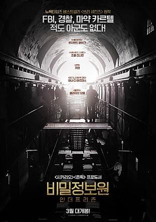 '비밀정보원: 인 더 프리즌' 포스터