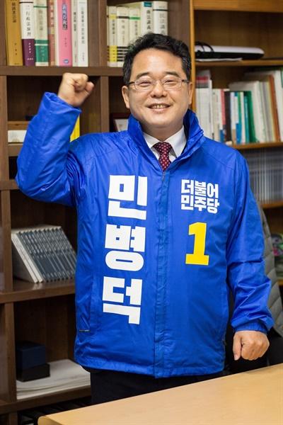 민병덕 경기 안양 동안갑 예비후보.