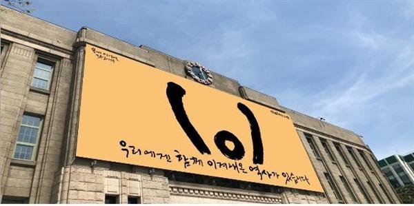 서울시가 제101주년 삼일절을 맞아 옛 시청사인 서울도서관 정면의 대형 간판인 꿈새김판 문구를 '우리에겐 함께 이겨내온 역사가 있습니다'로 27일 교체한다고 밝혔다.