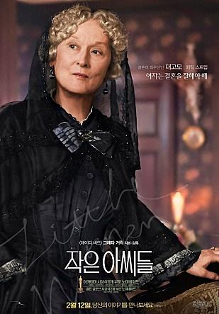 영화 <작은 아씨들>(2019)에서 대고모 역을 맡은 배우 메릴 스트립