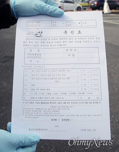코로나19 검사를 받기 위해 '고양시 안심카 선별진료소'를 방문한 시민은 차량에 탑승한 채 문진표를 작성하고 진료를 받을 수 있다.