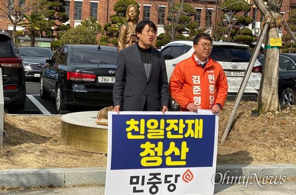 민중당 김준형-하정우 예비후보가 27일 진주 '평화 기림상' 앞에서 기자회견을 열었다.