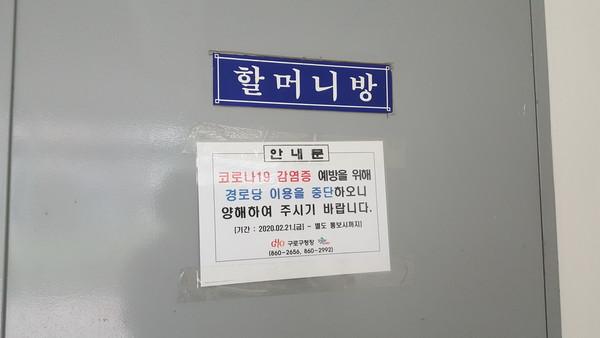 지난 21일부터 운영이 중단된 지역내 한 아파트 경로당.