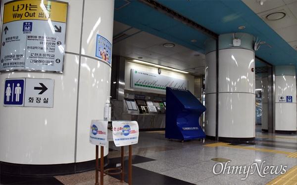 대전에서 발생한 코로나19 6번째 확진자와 10번째 확진자가 근무했던 도시철도1호선 월평역. 대전시는 이 역에 대해 26일과 27일 소독작업을 마쳤다.