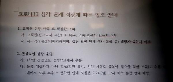 서울시교육청이 지난 24일쯤 이 지역 유초중고에 보낸 업무메일 화면 촬영.