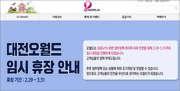 코로나19 확산에 따라 대전오월드가 1개월 간 임시휴장 한다.