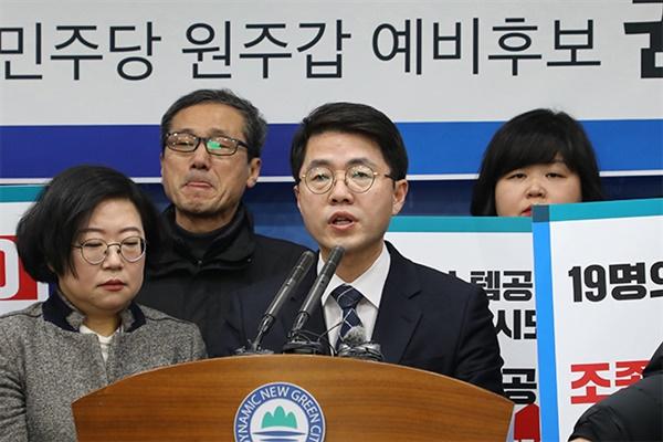 지난 20일 더물어민주당 권성중 원주갑 예비후보가 이광재 전략공천설에 반발하는 기자회견을 열고있다.