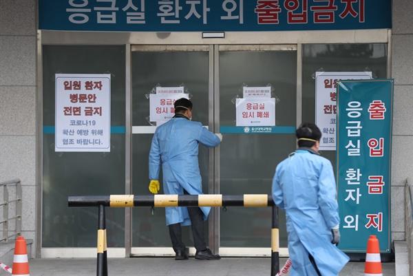 응급실 폐쇄된 울산대병원 27일 오후 울산시 동구 울산대병원 응급실이 폐쇄돼 있다. 이날 울산대병원 응급실 근무 의사 1명이 신종 코로나바이러스 감염증(코로나19) 확진 판정을 받았다.